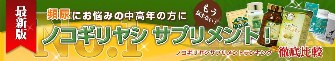 ノコギリヤシサプリメントランキング【最新版】  頻尿にお悩みの中高年の方にノコギリヤシサプリメント!