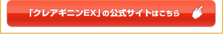 「クレアギニンEX」の公式サイトはこちら