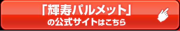 「輝寿パルメット」の公式サイトはこちら