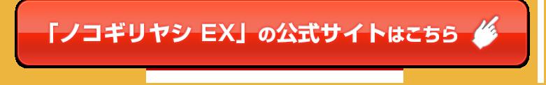 「ノコギリヤシ EX」の公式サイトはこちら